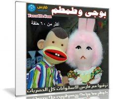 مسلسل العرائس الشهير | بوجى وطمطم | أكثر من 60 حلقة