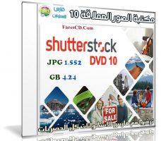 مكتبة الصور العملاقة   Shutterstock Complete Bundle – DVD 10