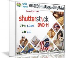 مكتبة الصور العملاقة   Shutterstock Complete Bundle – DVD 11