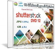 مكتبة الصور العملاقة | Shutterstock Complete Bundle – DVD 12