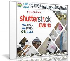 مكتبة الصور العملاقة   Shutterstock Complete Bundle – DVD 13