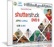 مكتبة الصور العملاقة   Shutterstock Complete Bundle – DVD 9