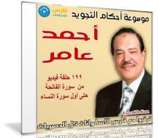 موسوعة تعليم أحكام التجويد المرئية | أحمد عامر | 199 حلقة