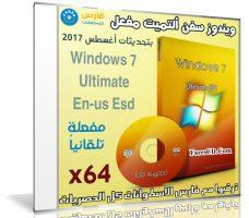 ويندوز سفن ألتميت مفعل | Windows 7 Ultimate  X64 Aug2017