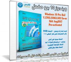 ويندوز 10 برو مفعل | Windows 10 Pro X64 RS2  | بتحديثات أغسطس 2017
