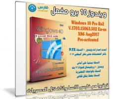 ويندوز 10 برو مفعل | Windows 10 Pro X86 RS2  | بتحديثات أغسطس 2017