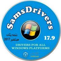 اسطوانة التعريفات الروسية | SamDrivers 17.9 Full | بتحديثات سبتمبر 2017