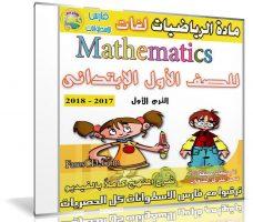 اسطوانة الرياضيات لغات للصف الاول الإبتدائى | ترم أول 2018