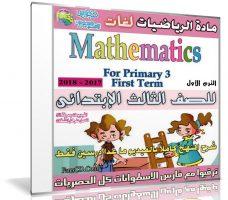 اسطوانة الرياضيات لغات للصف الثالث الإبتدائى | ترم أول 2018