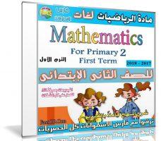 اسطوانة الرياضيات لغات للصف الثانى الإبتدائى | ترم أول 2018