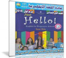 اسطوانة اللغة الإنجليزية للصف الأول الإعدادى | ترم أول 2018