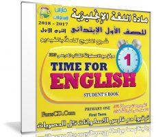 اسطوانة اللغة الإنجليزية للصف الاول الإبتدائى | ترم أول 2018