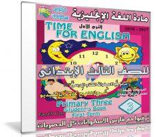 اسطوانة اللغة الإنجليزية للصف الثالث الإبتدائى | ترم أول 2018