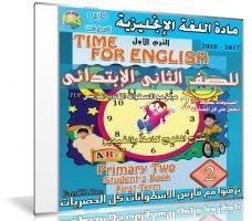 اسطوانة اللغة الإنجليزية للصف الثانى الإبتدائى | ترم أول 2018
