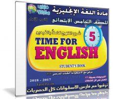 اسطوانة اللغة الإنجليزية للصف الخامس الإبتدائى | ترم أول 2018