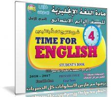 اسطوانة اللغة الإنجليزية للصف الرابع الإبتدائى | ترم أول 2018