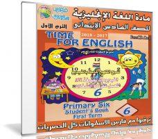 اسطوانة اللغة الإنجليزية للصف السادس الإبتدائى | ترم أول 2018