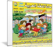اسطوانة اللغة العربية للصف الأول الإبتدائى | ترم أول 2018