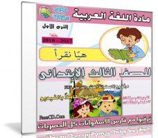اسطوانة اللغة العربية للصف الثالث الإبتدائى | ترم أول 2018