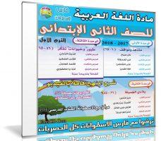 اسطوانة اللغة العربية للصف الثانى الإبتدائى | ترم أول 2018