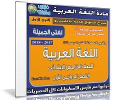اسطوانة اللغة العربية للصف الخامس الإبتدائى | ترم أول 2018