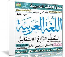 اسطوانة اللغة العربية للصف الرابع الإبتدائى | ترم أول 2018