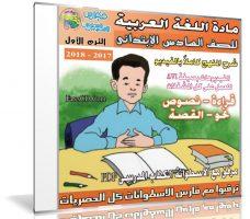 اسطوانة اللغة العربية للصف السادس الإبتدائى | ترم أول 2018