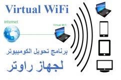 برنامج تحويل الكومبيوتر لجهاز راوتر | Virtual WiFi 3.2.1