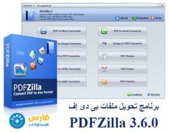 برنامج تحويل ملفات بى دى إف   PDFZilla 3.6.0