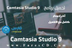 برنامج تصوير الشاشة وعمل الشروحات | TechSmith Camtasia Studio 9.1.2 Build 3011