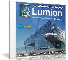 برنامج عمل الريندر ومعالجة المشاريع | Lumion 6.5.1 Pro (x64)