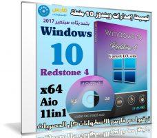تجميعة إصدارات ويندوز 10 مفعلة x64 | بتحديثات سبتمبر 2017