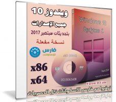 تحميعة إصدارات ويندوز 10 | Windows 10 Rs 2 1703 Aio 20in2 | بتحديثات سبتمبر 2017