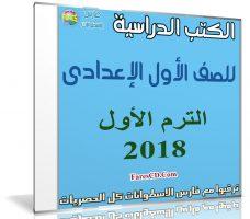 تحميل الكتب الدراسية للصف الأول الإعدادى | ترم أول 2018