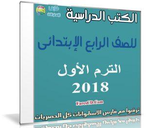 تحميل الكتب الدراسية للصف الرابع الإبتدائى | ترم أول 2018
