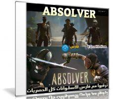 تحميل لعبة | Absolver | نسخة ريباك بأحدث الإضافات