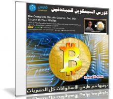 كورس البيتكوين للمبتدئين | The Complete Bitcoin Course: Get .001 Bitcoin In Your Wallet