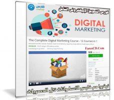 كورس التسويق الإليكترونى الشامل | The Complete Digital Marketing Course 2017