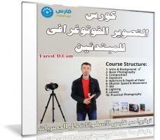 كورس التصوير الفوتوغرافى للمبتدئين | Introductory Photography Course