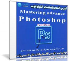 كورس الدمج ببرنامج فوتوشوب | Mastering advance Photoshop