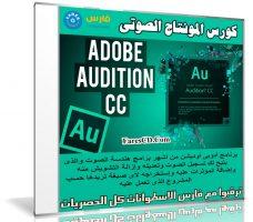 كورس المونتاج الصوتى ببرنامج Adobe Audition CC 2015 | فيديو بالعربى