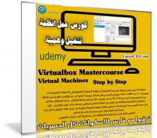 كورس برنامج VirtualBox لعمل انظمة تشغيل وهمية | من يو ديمى