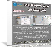 كورس تصميم الدروس بشكل إليكترونى | فيديو بالعربى