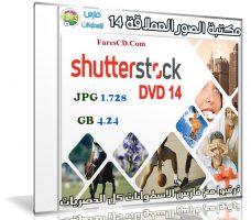 مكتبة الصور العملاقة | Shutterstock Complete Bundle – DVD 14