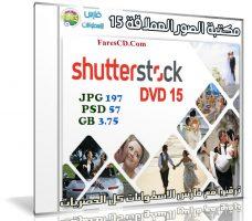 مكتبة الصور العملاقة | Shutterstock Complete Bundle – DVD 15