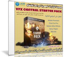 موسوعة المؤثرات البصرية لبرامج المونتاج | Vfx Central Starter Pack