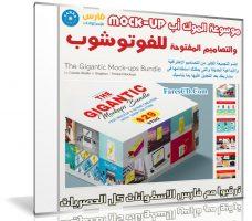 موسوعة الموك أب والتصاميم المفتوحة للفوتوشوب | The Gigantic Mock-ups Bundle