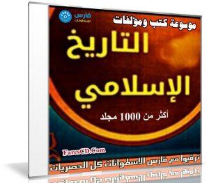 موسوعة كتب ومؤلفات التاريخ الإسلامى | أكثر من 1000 مجلد