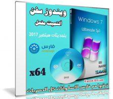 ويندوز سفن ألتميت مفعل | Windows 7 Ultimate  X64 | بتحديثات سبتمبر 2017