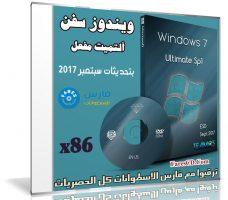 ويندوز سفن ألتميت مفعل | Windows 7 Ultimate  X86 | بتحديثات سبتمبر 2017